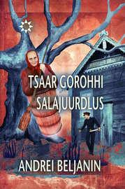 """Tsaar Gorohhi salajuurdlus. Sari \""""Sündmuste horisont\"""""""