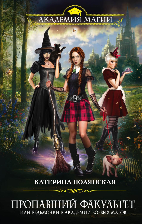 Фэнтези про академию школу магии школа магии фанфик