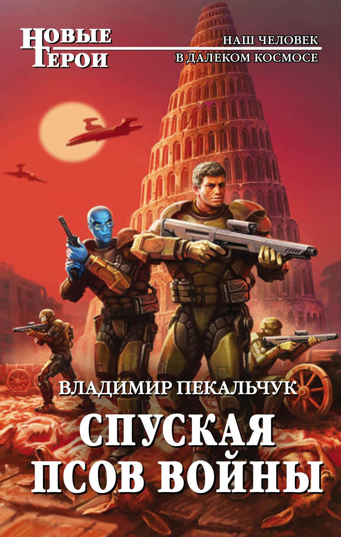 Серия книг новые герои картинки книг