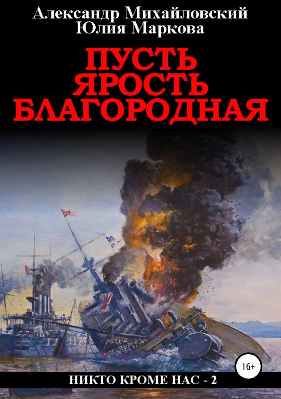 михайловский гроза плюс книга 2