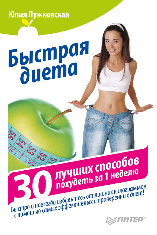 Моментальный метод похудения