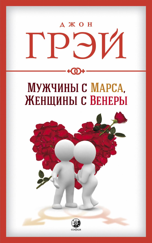 мужчины с марса женщины с венеры скачать бесплатно pdf