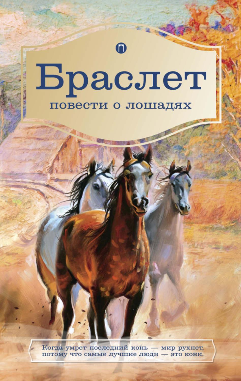 Лев Брандт, Браслет. Повести о лошадях / Сборник – скачать fb2 ...
