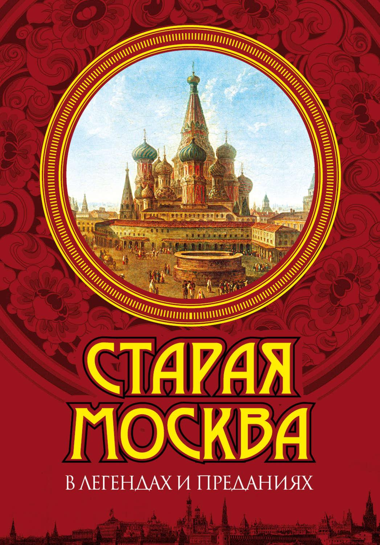 Мифы москвы картинки