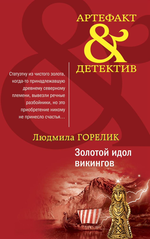 https://cv4.litres.ru/pub/c/elektronnaya-kniga/cover_max1500/64032740-author-gorelik_lyudmila-kniga_zolotoyi_idol_vikingov.jpg