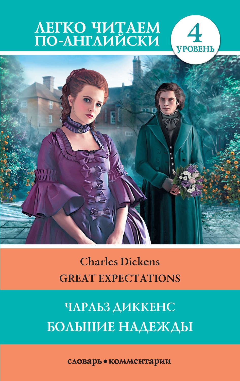 (PDF) Great Expectations by Charles Dickens