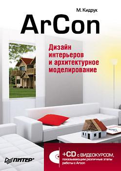 ArCon. Дизайн интерьеров и архитектурное моделирование для всех