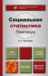 Социальная статистика. Практикум. Учебное пособие для академического бакалавриата