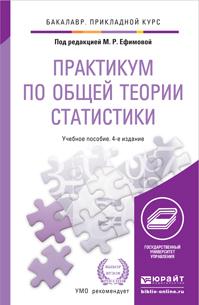 Практикум по общей теории статистики 4-е изд., пер. и доп. Учебное пособие для прикладного бакалавриата