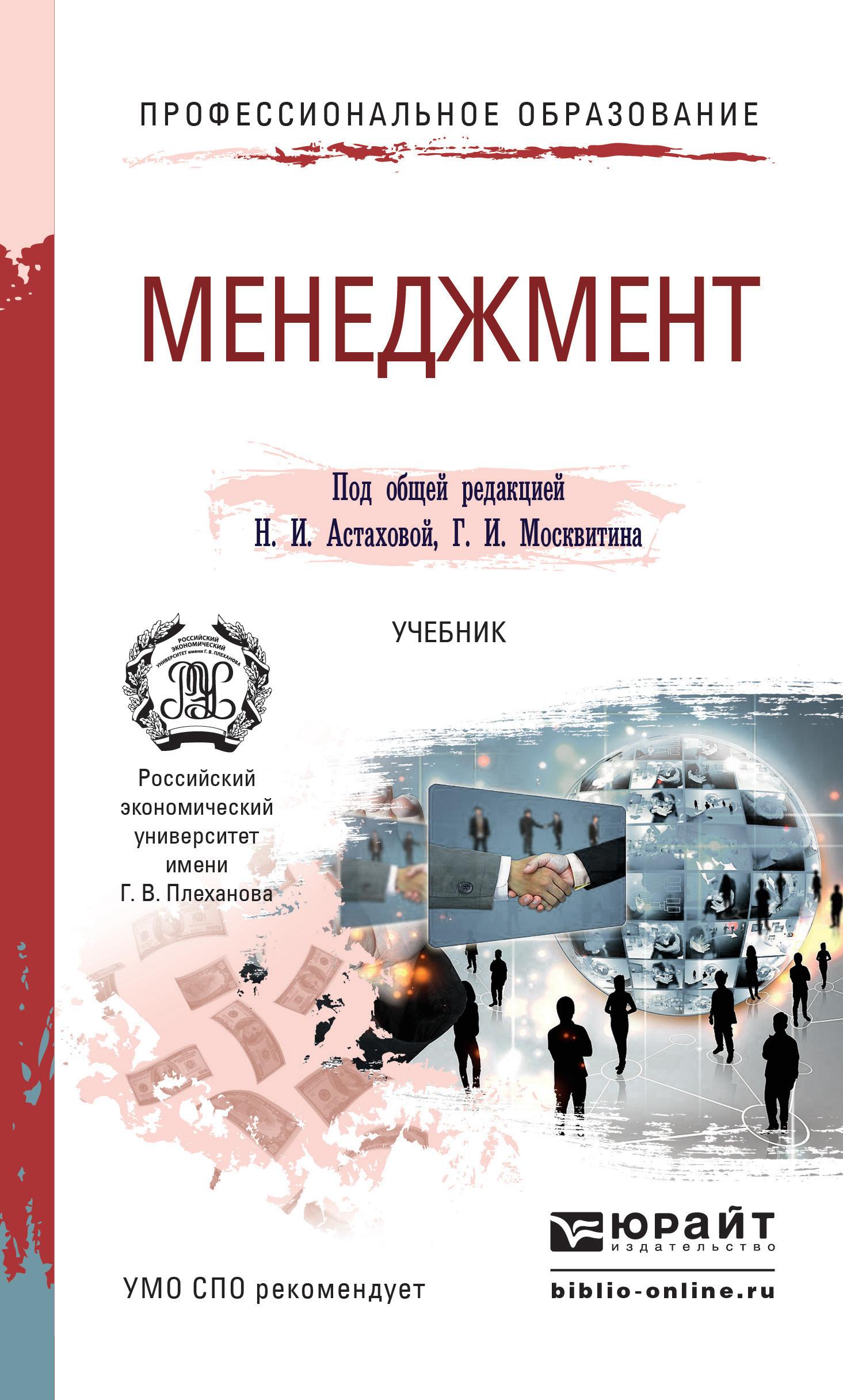 Менеджмент. Учебник для СПО