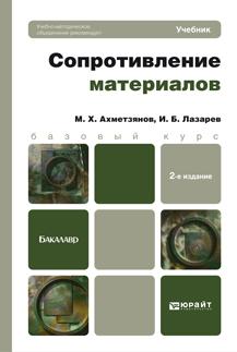 Сопротивление материалов 2-е изд., пер. и доп. Учебник для бакалавров