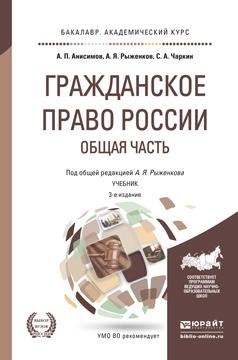Гражданское право России. Общая часть 3-е изд., пер. и доп. Учебник для академического бакалавриата