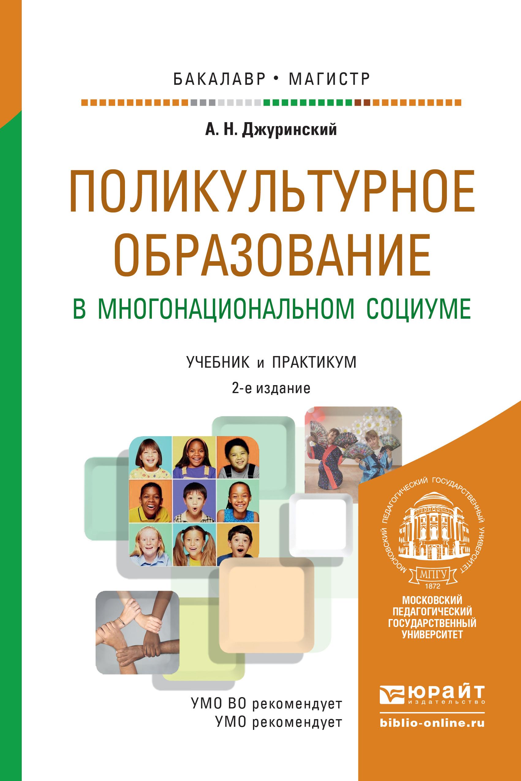 Поликультурное образование в многонациональном социуме 2-е изд., пер. и доп. Учебник и практикум для бакалавриата и магистратуры