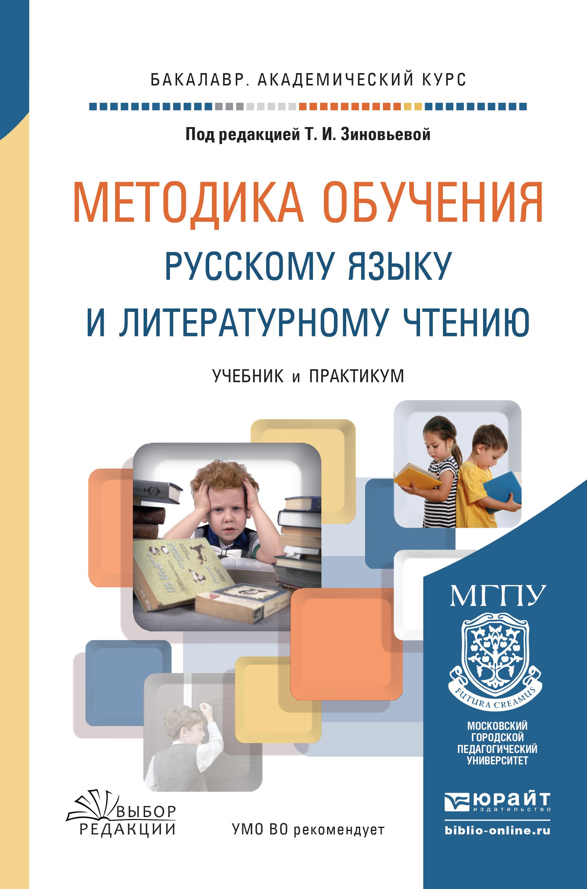 Методика обучения русскому языку и литературному чтению. Учебник и практикум для академического бакалавриата