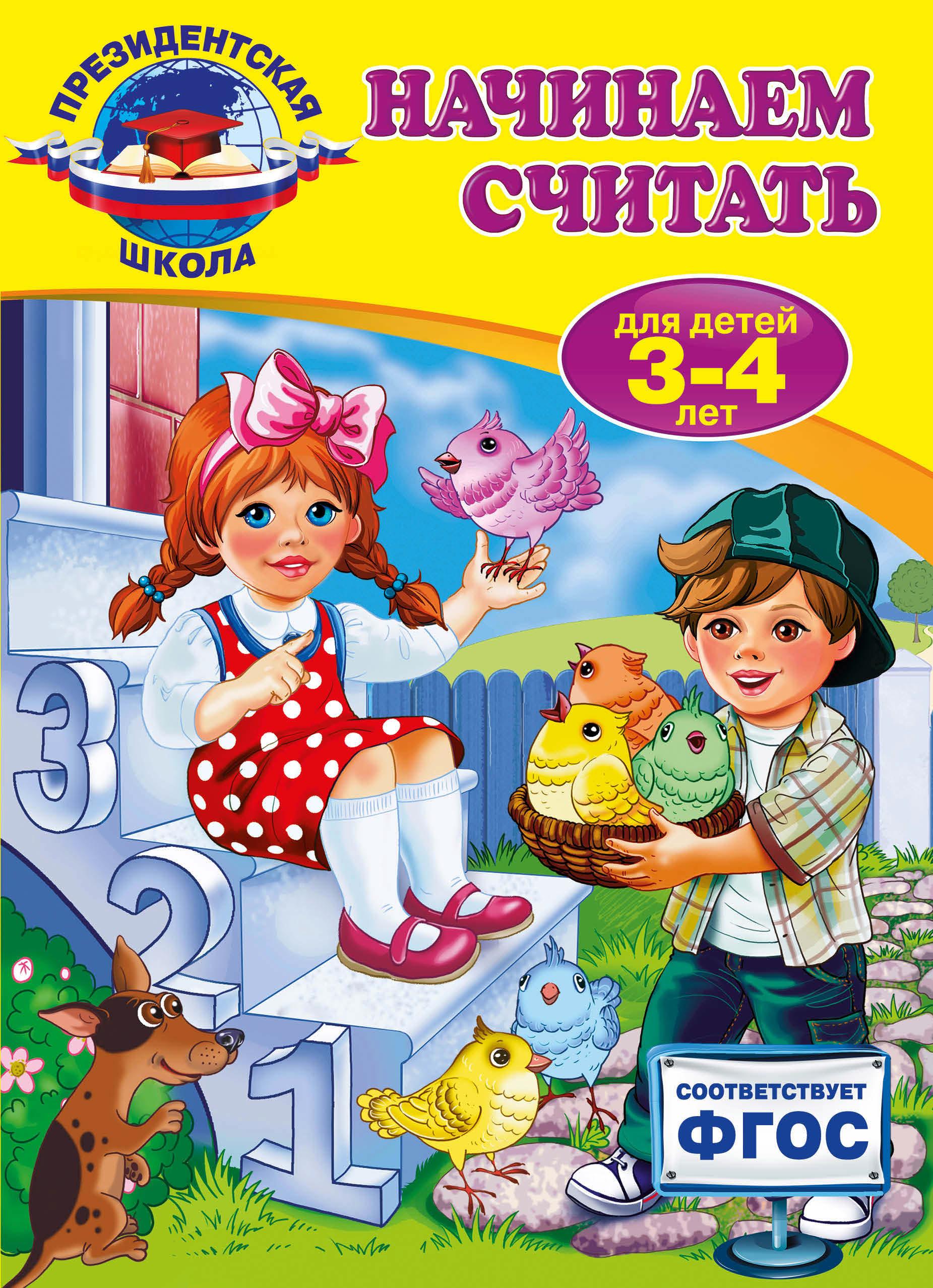 Т. Ю. Болтенко, Начинаем считать: для детей 3-4 лет ...