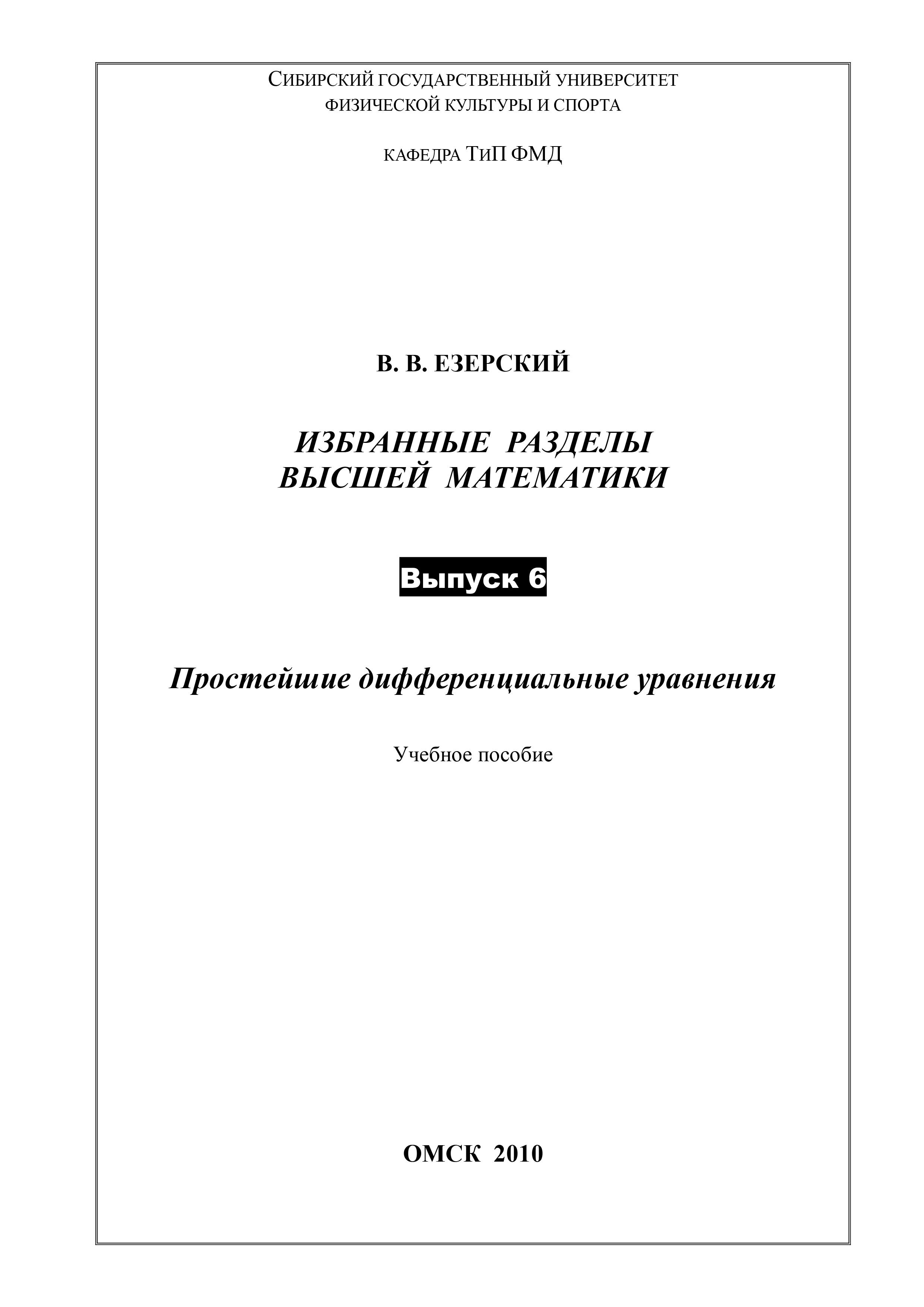 Простейшие дифференциальные уравнения. Избранные разделы высшей математики. Выпуск 6