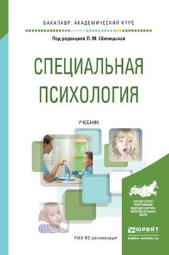 Специальная психология. Учебник для академического бакалавриата