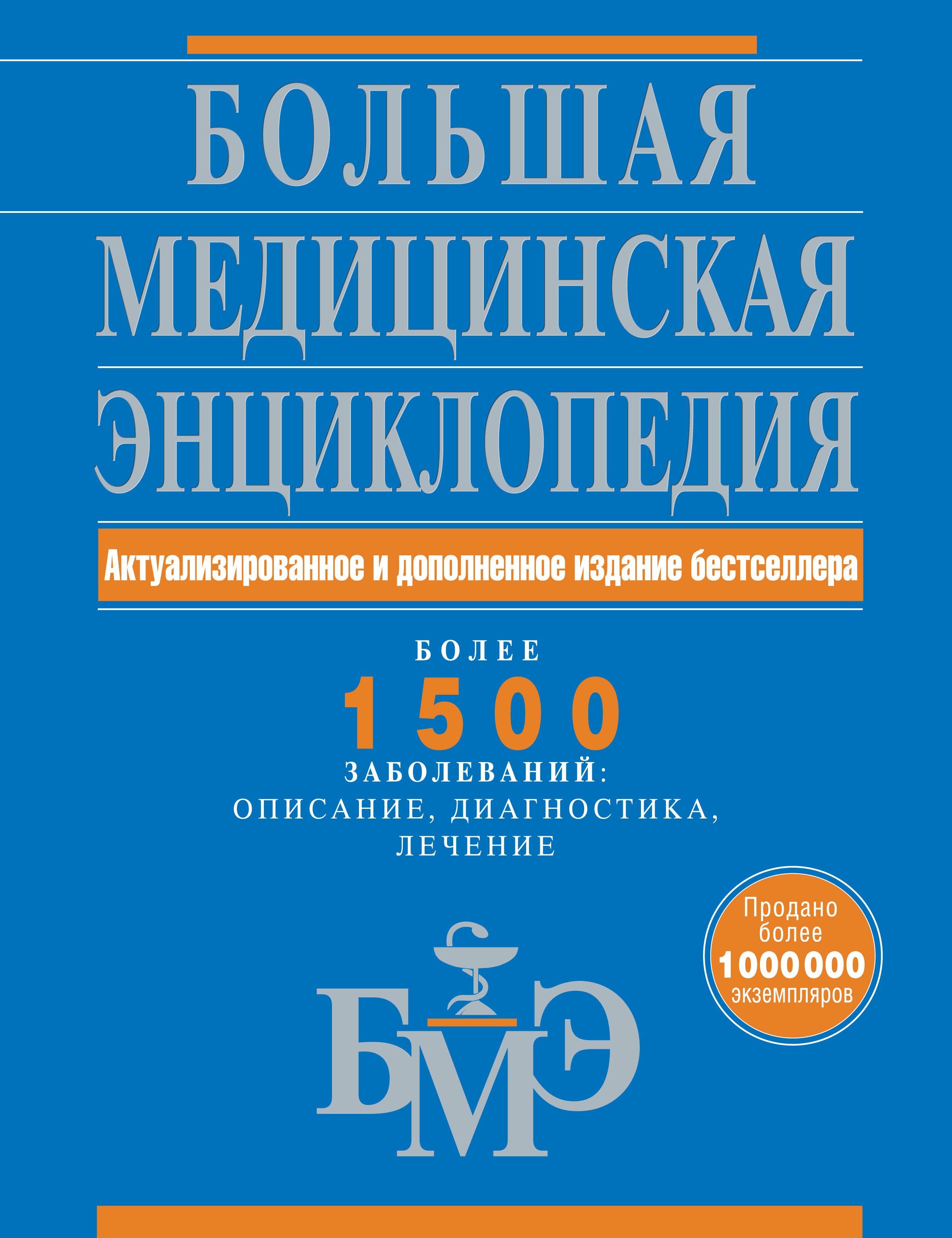 Большая медицинская энциклопедия: актуализированное и дополненное издание бестселлера. Более 1500 заболеваний: описание, диагностика, лечение