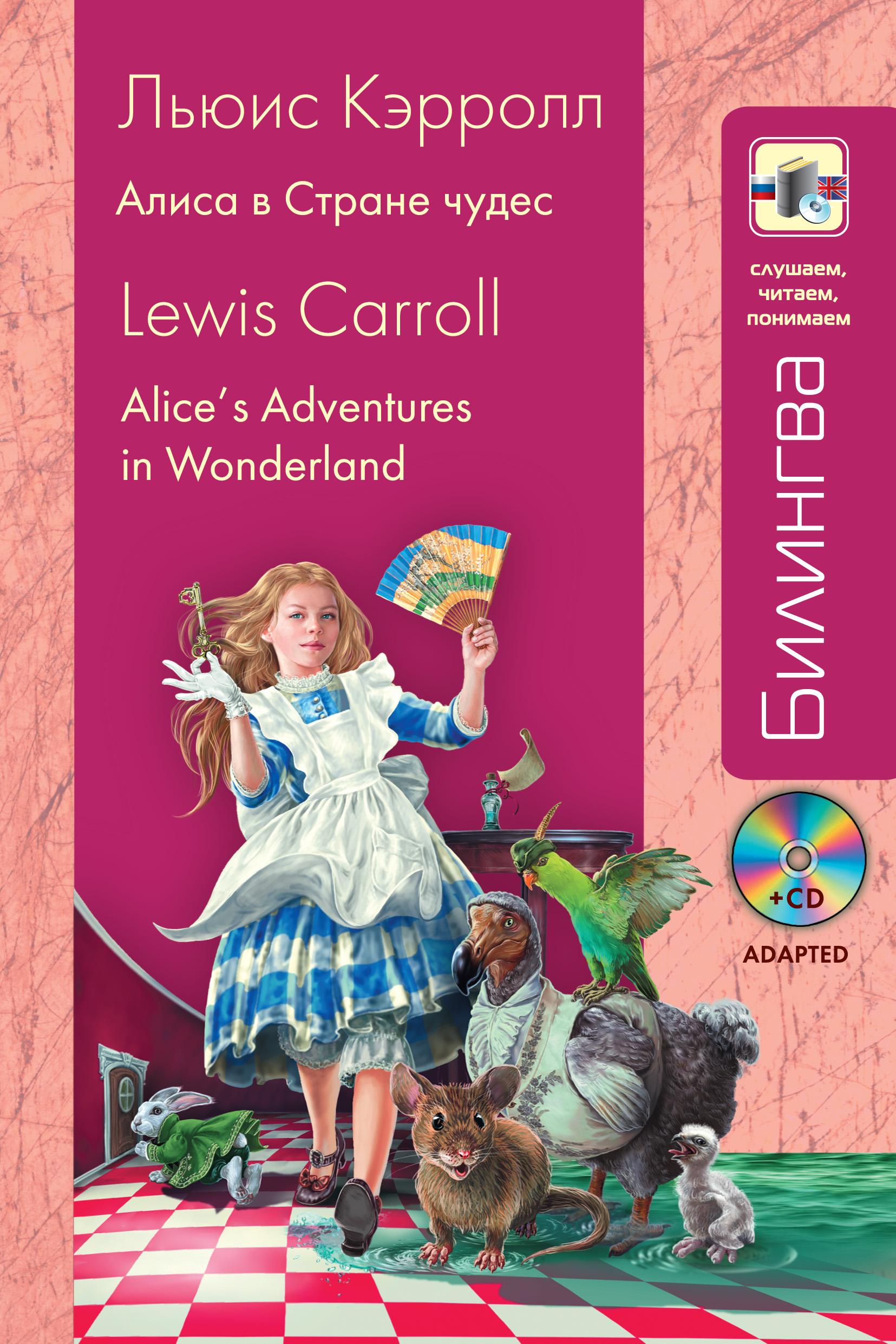 Алиса в Стране чудес / Alice's Adventures in Wonderland (+MP3)