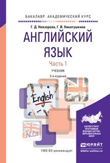 Английский язык в 2 ч. Часть 1 2-е изд., испр. и доп. Учебник для академического бакалавриата