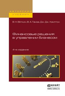 Финансовые решения в управлении бизнесом 4-е изд., пер. и доп. Учебно-практическое пособие