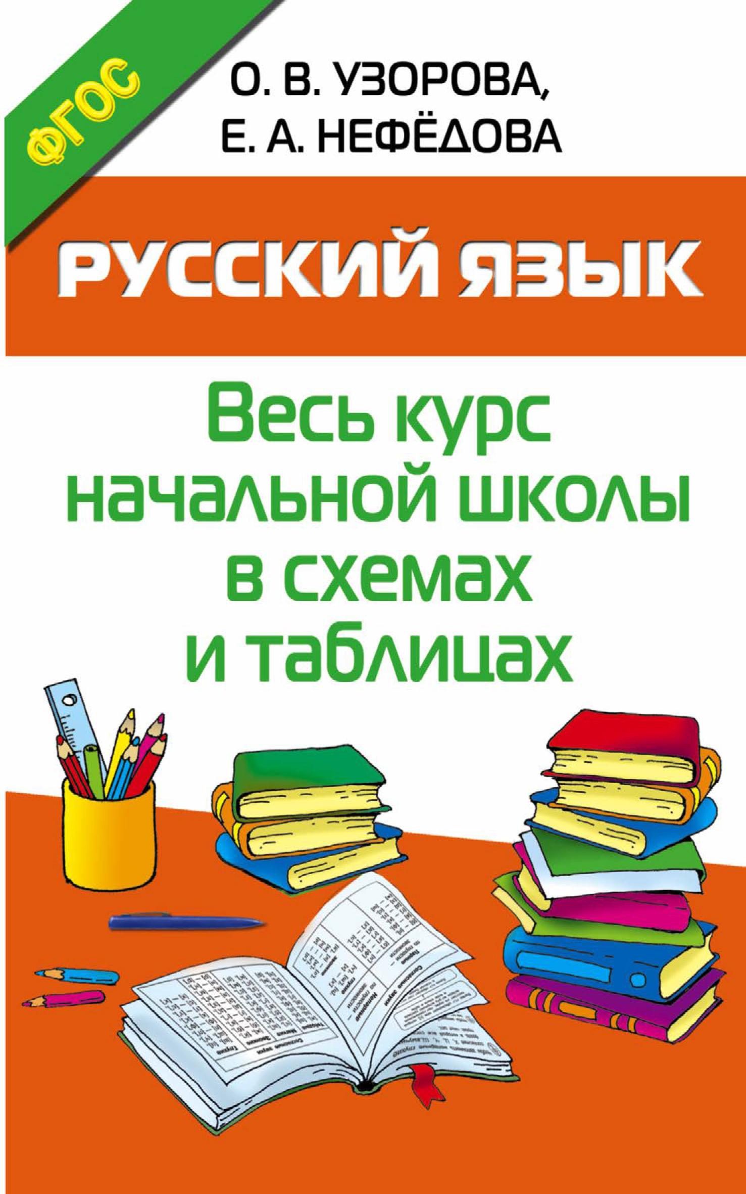 Русский язык. Весь курс начальной школы в схемах и таблицах