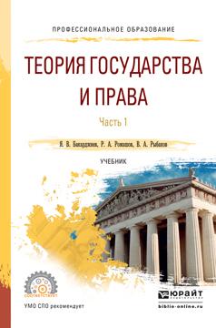 Теория государства и права в 2 ч. Часть 1. Учебник для СПО