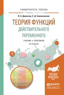 Теория функций действительного переменного 2-е изд., пер. и доп. Учебник и практикум для академического бакалавриата