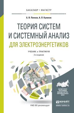 Теория систем и системный анализ для электроэнергетиков 2-е изд., испр. и доп. Учебник и практикум для бакалавриата и магистратуры