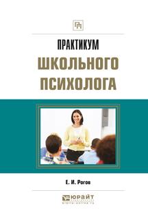 Практикум школьного психолога. Практическое пособие
