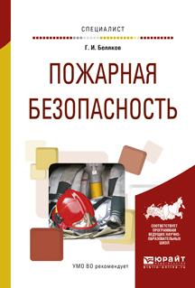 Пожарная безопасность. Учебное пособие для вузов