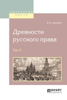 Древности русского права в 4 т. Том 3