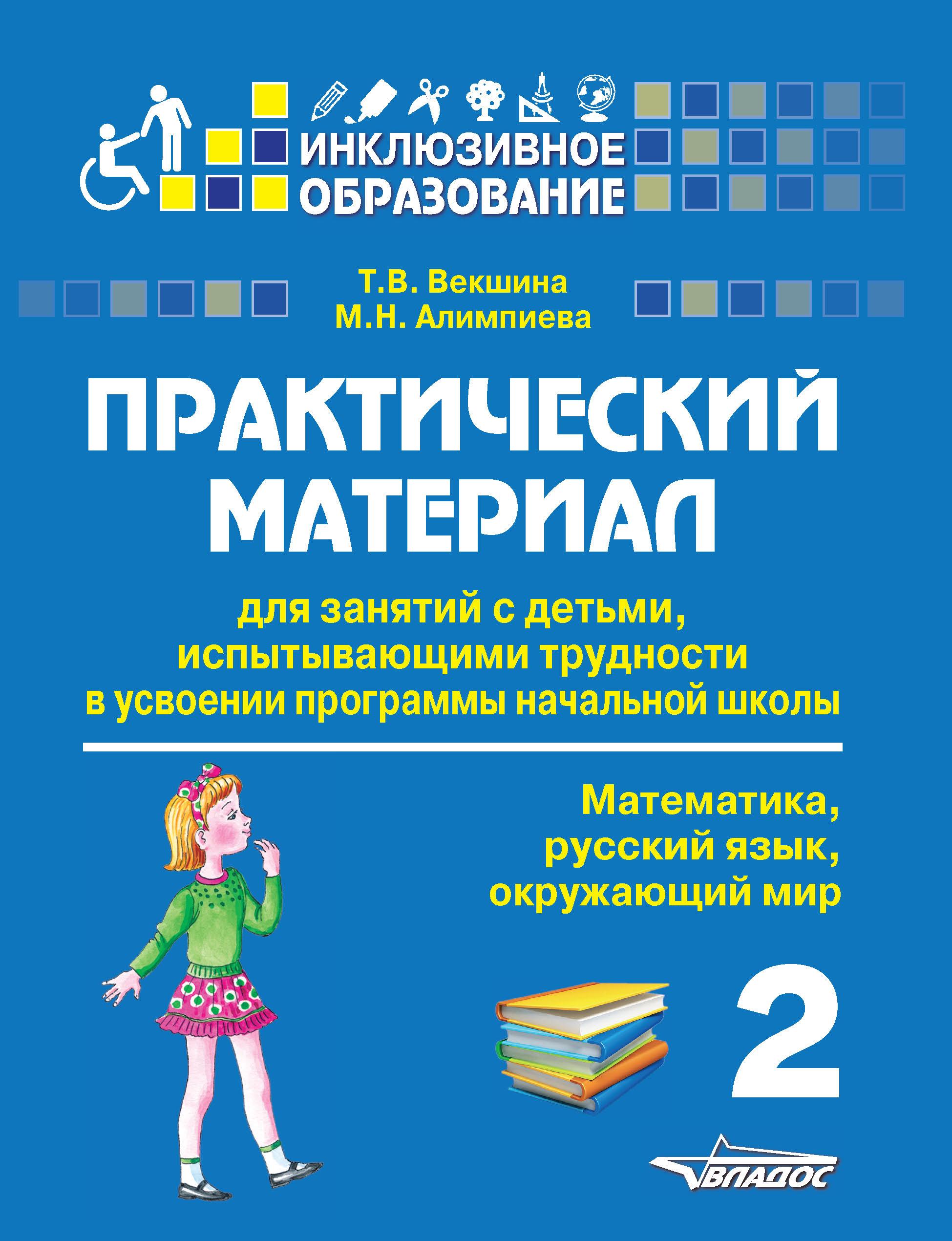 Практический материал для занятий с детьми, испытывающими трудности в усвоении программы начальной школы. 2 класс. Математика, русский язык, окружающий мир
