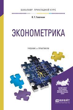 Эконометрика. Учебник и практикум для прикладного бакалавриата