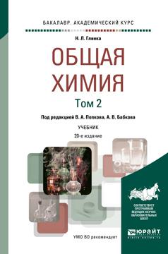 Общая химия в 2 т. Том 2 20-е изд., пер. и доп. Учебник для академического бакалавриата