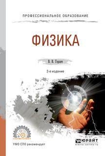 Физика 2-е изд., испр. и доп. Учебное пособие для СПО