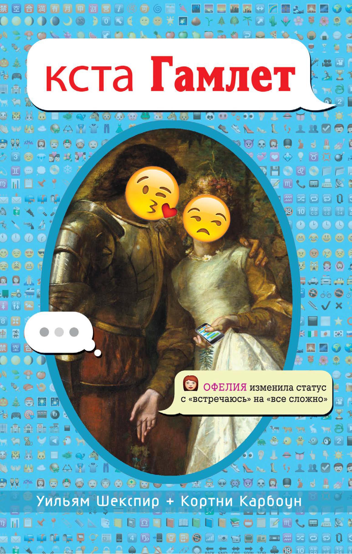 кста Гамлет