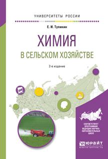 Химия в сельском хозяйстве 2-е изд., испр. и доп. Учебное пособие для вузов