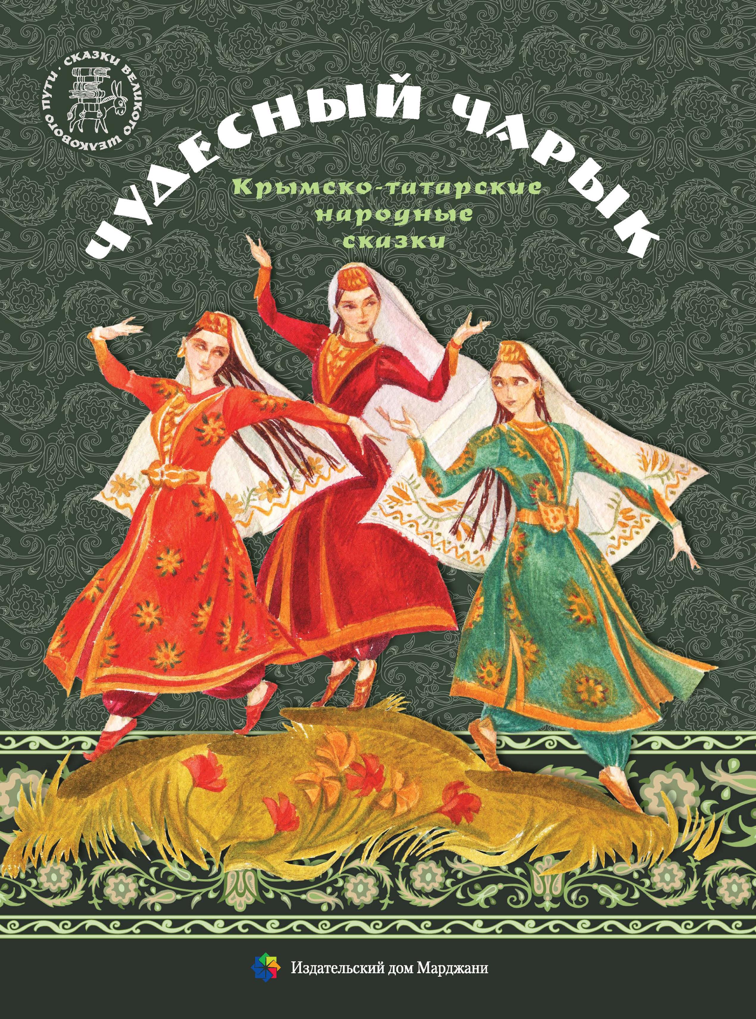 Чудесный чарык. Крымско-татарские народные сказки