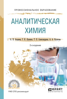 Аналитическая химия 2-е изд., испр. и доп. Учебное пособие для СПО