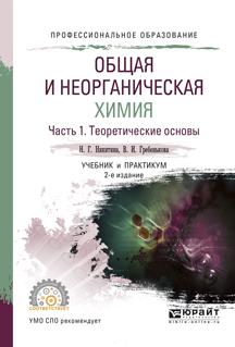 Общая и неорганическая химия. В 2 ч. Часть 1. Теоретические основы 2-е изд., пер. и доп. Учебник и практикум для СПО