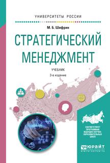 Стратегический менеджмент 3-е изд., испр. и доп. Учебник для академического бакалавриата