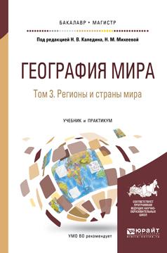 География мира в 3 т. Том 3. Регионы и страны мира. Учебник и практикум для бакалавриата и магистратуры
