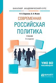 Современная российская политика 2-е изд., испр. и доп. Учебник для академического бакалавриата