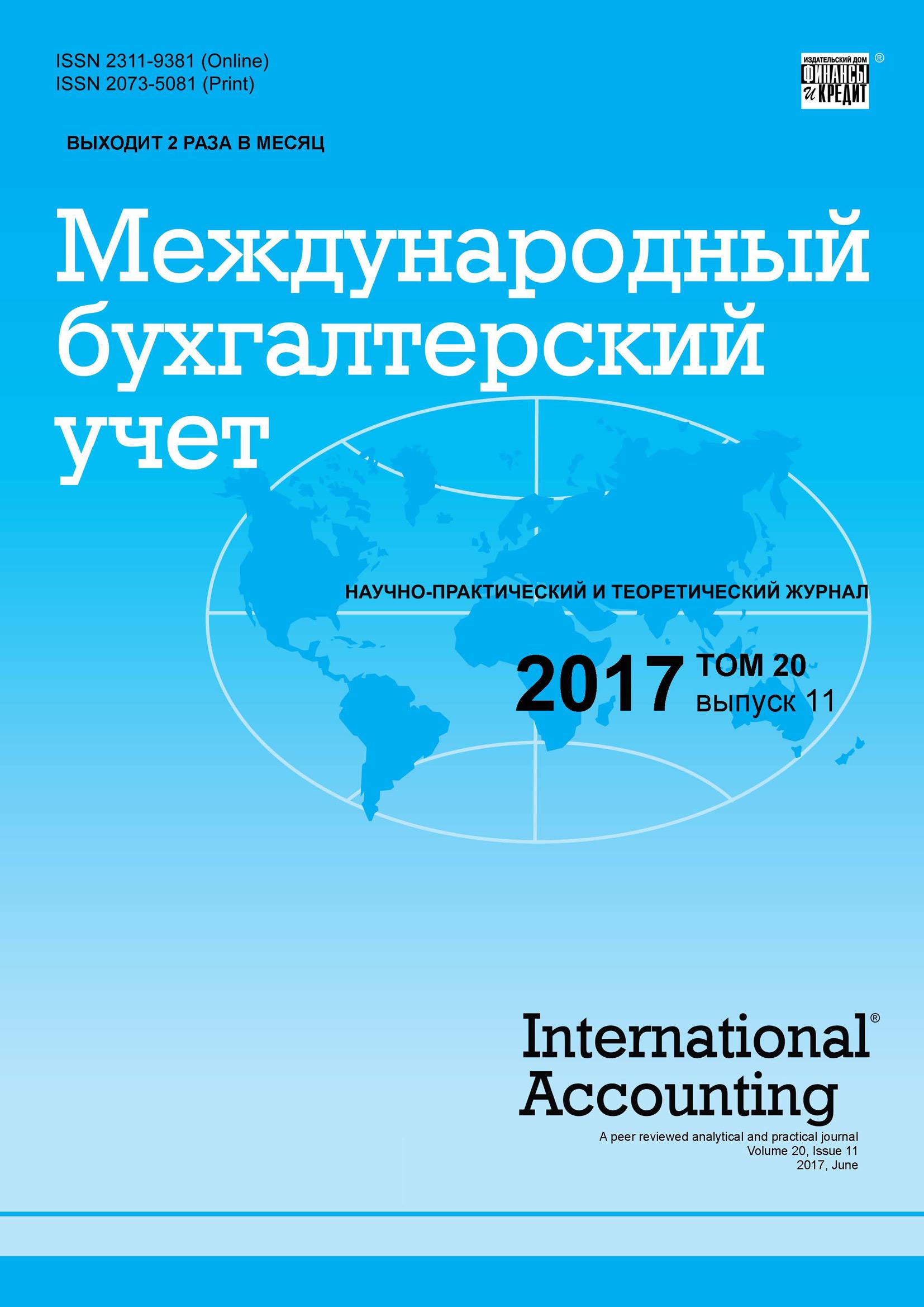 Международный бухгалтерский учет № 11 2017