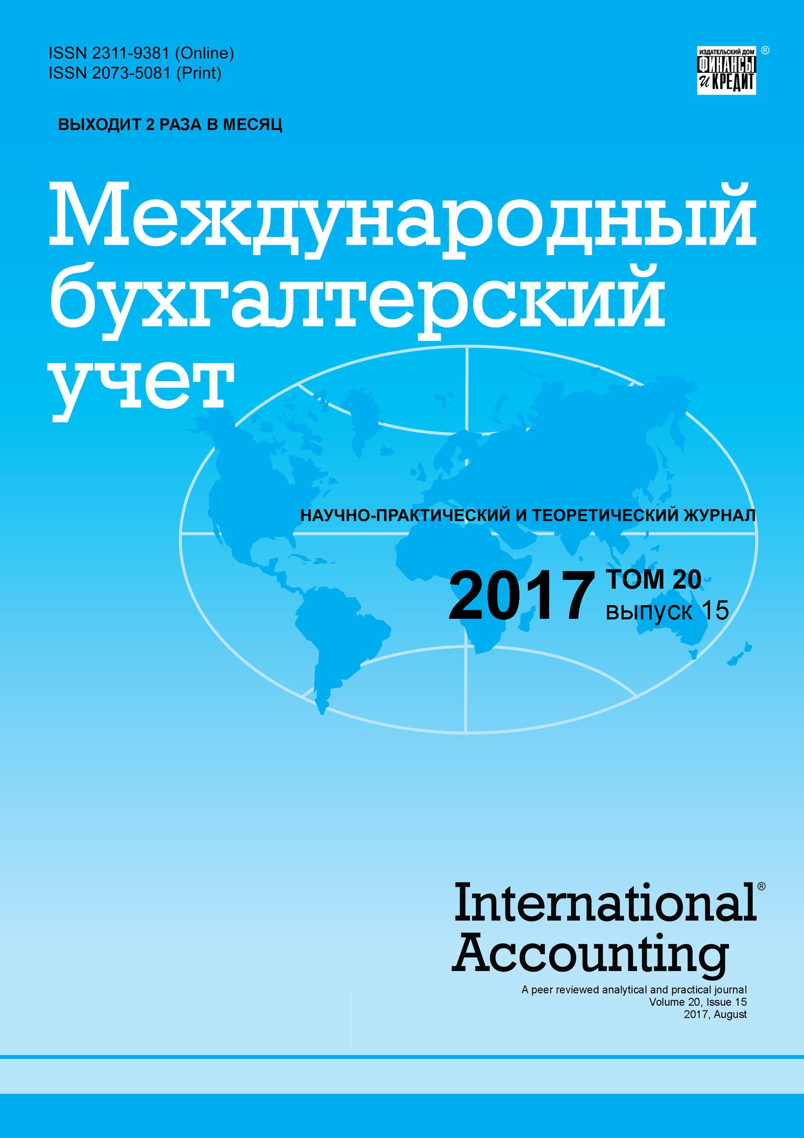 Международный бухгалтерский учет № 15 2017
