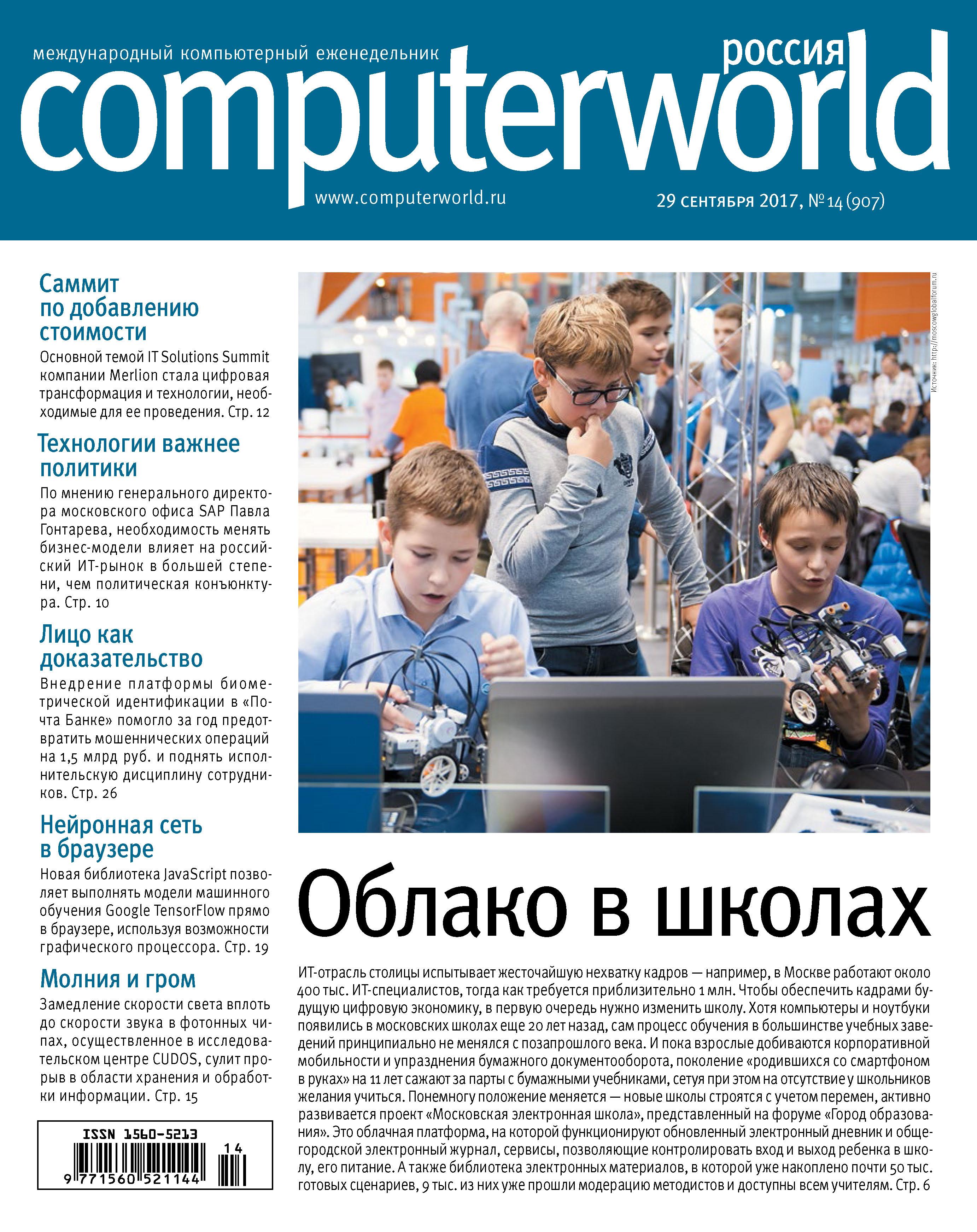 Журнал Computerworld Россия №14\/2017