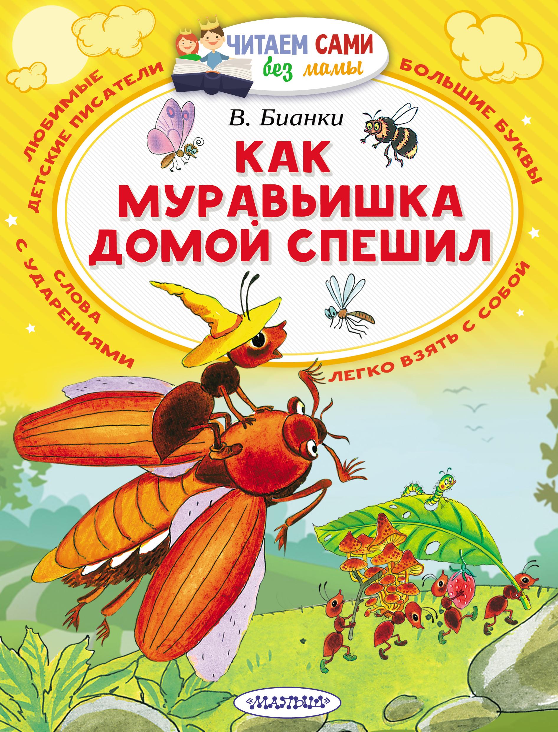Как муравьишка домой спешил (сборник)