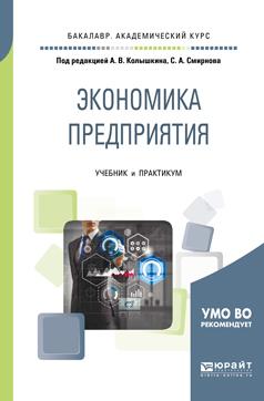 Экономика предприятия. Учебник и практикум для академического бакалавриата