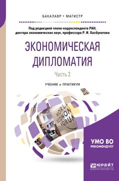 Экономическая дипломатия в 2 ч. Часть 2. Учебник и практикум для бакалавриата и магистратуры